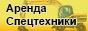 Заказ катка грунтового в Ленобласти.
